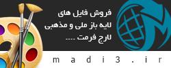 فروش فایل های لایه باز ملی مذهبی