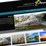 شرکت گردشگری سرزمین موج و مرجان