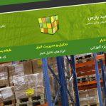 شرکت سامانه شید پارس