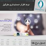 وبسایت نرم افزار حسابداری مارکیز